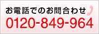お電話でのお問い合わせ 0120-849-964