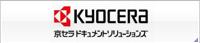 京セラドキュメントソリューションズ株式会社