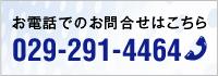 お電話でのお問い合わせは029-291-4464